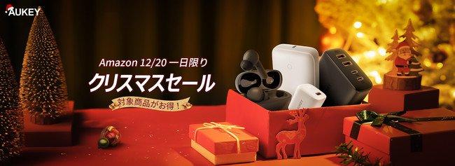 【セール】2020年12月20日限定で一部対象商品がすべて20%オフの「クリスマスキャンペーン」をAUKEYが開催