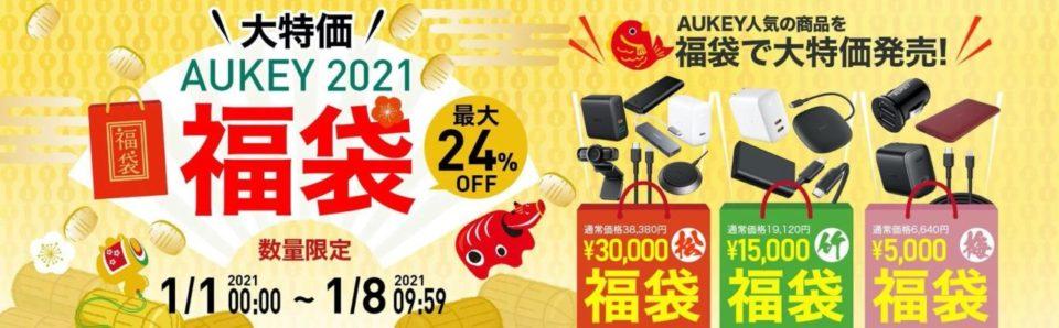 【セール】  数量・期間限定で最大24%OFFの「中身の見える福袋」3種類が、AUKEYより販売開始