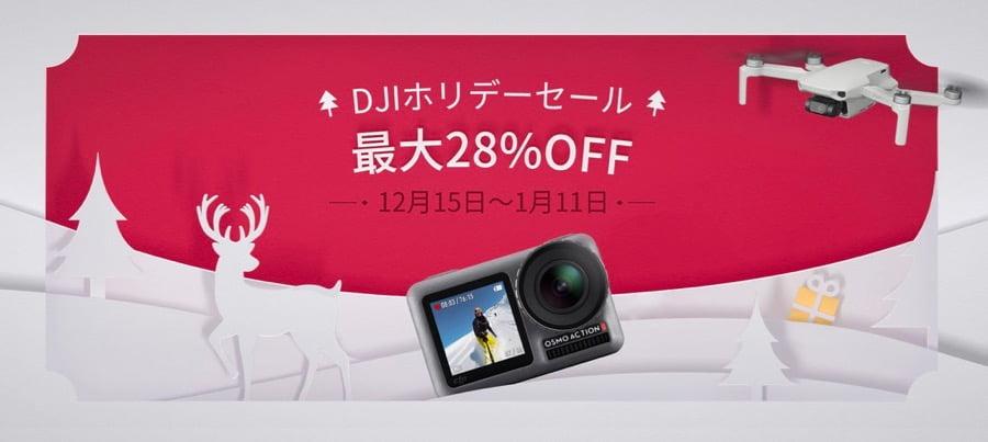 【セール】DJI JAPANが、最大28%OFFの「DJIホリデーセール」を開催
