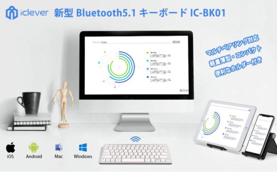 【新商品】マルチペアリングで機能性抜群のBluetoothキーボード「iClever IC-BK01」が発売
