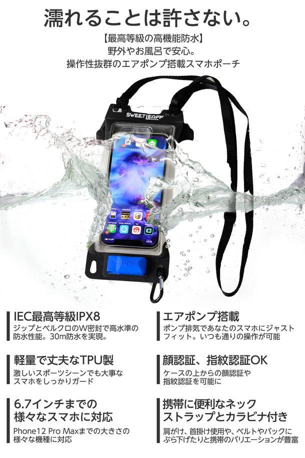 【新商品】最高等級の高機能防水のある操作性抜群のエアポンプ付スマホポーチが発売開始