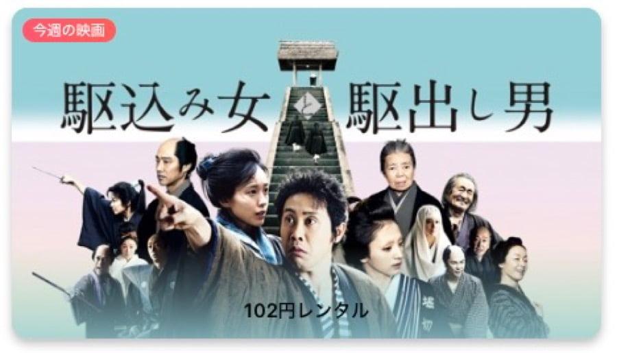 【今週の映画】「駆込み女と駆出し男」AppleTV