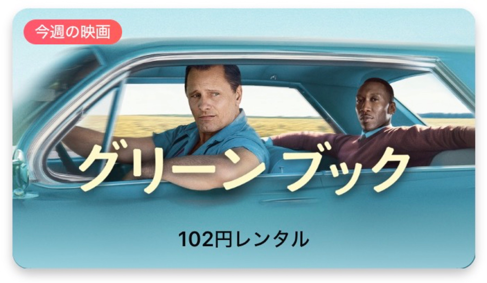 【今週の映画】「グリーンブック(字幕/吹替)」AppleTV