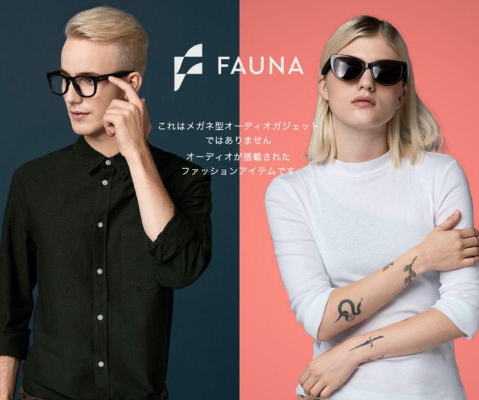 【新商品】極小スピーカー&ウーファー搭載のクラシックメガネ「Fauna Audio Glasses」がクラウドファンディング中