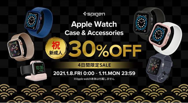 【セール】Apple WatchやGalaxy Watch Activeのアクセサリーが全品30%offになる期間限定セールを、Spigenが開催