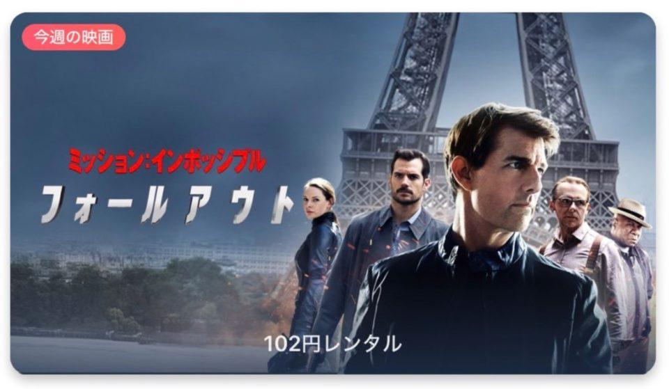 【今週の映画】「ミッション:インポッシブル フォールアウト (字幕/吹替)」AppleTV