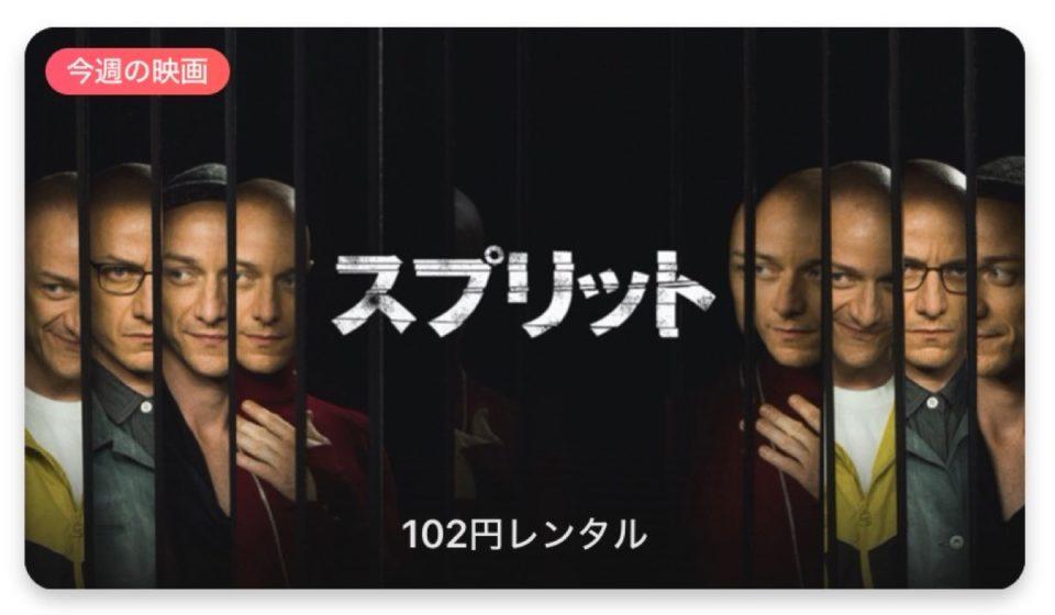 【今週の映画】「スプリット (字幕/吹替)」AppleTV